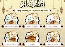 وجبات إفطار الصائمين في مكة المكرمة