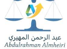 عبد الرحمن المهيري للمحاماة والاستشارات القانونية