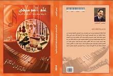 مجلد علم الموسيقى  تيسير الخطيب