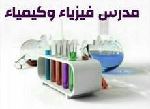 مدرس كيمياء و فيزياء فلسطيني 65620966
