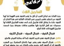 بن الرفاعي  قهوة عربية سادة