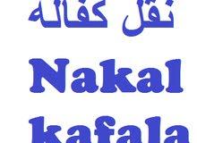 Nakal kafala Change sponsorship Available نقل كفالة
