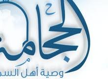 حجامه بطريقه علميه بدون ألم نهائيا وتطهير بمطهر صحي..