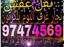 نقل عفش الشروق 97474569