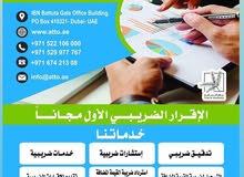 خدمات ضريبية - وكالة ضريبية - إمساك دفاتر محاسبية