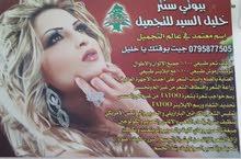 مريانا لبنان الشميساني شارع الثقافه مقابل شركه زين