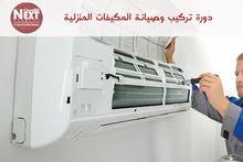 تخفــيضات في دورة تركيب وصيانة المكيفات المنزلية