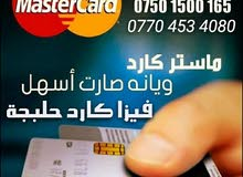 بطاقات ماستر كارد فيزا كارد جوجل بلي