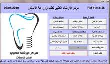 نظام إدارة عيادة الاسنان