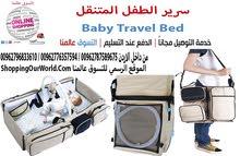 سرير الطفل المتنقل وتتحول الى حقيبة .  Baby Travel Bed