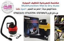 المكنسة الكهربائية لتنظيف السيارة  Multifunction Wet & Dry Auto Vacuum 12V