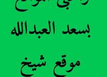 لراغبى المواقع بسعد العبدالله موقع شيخ