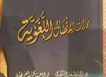 مدرس لغة عربية للمرحلتين المتوسطة والثانوية والجامعات والمعاهد