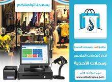 برنامج كاشير POS لمحلات الملابس و محلات الاحذية
