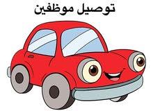 توصيل موظفين او طلبات داخل عمان