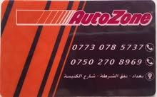 اوتو زوون AUTO ZONE لتجارة الادوات الاحتياطية للسيارات الامريكية