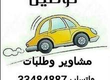 توصيل مشاوير البحرين
