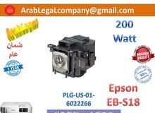 projector lamps Epson EB-S18 لمبة بروجيكتور ابسون الاصلية للبيع بالضمان والشحن مجانا