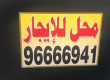 محل للايجار بالسويق سور ال هلال