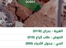 ارض للبيع او للبدل بشفابدران 910 متر