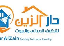 دار الزين لتنظيف وتعقيم المنازل