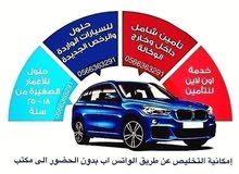 تأمين سيارات بأفضل الأسعار
