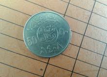 عملة حديدية سعودية (خمسون هللة) 1408هجري