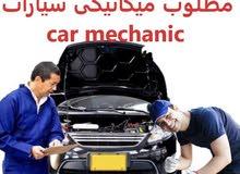 مطلوب ميكانيك سيارات مطلوب صباغ سيارات