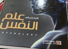 مطلوب كتاب المدخل الي علم النفس