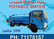 تنكر ماء 1200 جالون