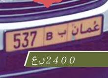 537 رمز واحد