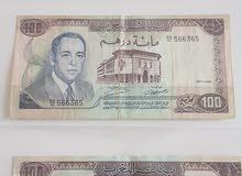 عملات المغرب الحسن الثاني المطلوبة لسنة1970
