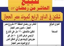 شقتين للبيع في العاشر المنطقة 53 كمبوند مصر الحجاز الدور الرابع يمكن فتحهم مع بع