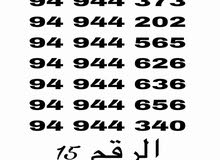 ارقام هواتف مميزه