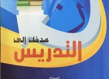 كتاب مدخل إلى التدريس