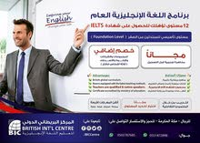 ادعم مؤهلاتك ب دورة اللغة الانجليزية من المركز البرطاني