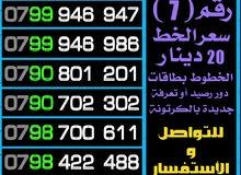 سعر الخط 20 دينار / خطوط زين مميزة للبيع بطاقات جديدة دون رصيد أو تعرفة