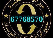 اعداد ميزانيات معتمدة 67768570