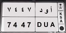 لوحة سيارة خصوصي ( أ و د 7447 ) ( 7447 D U A )