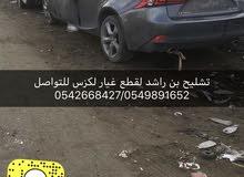 لكزس isم2014 تشليح بن راشد للبيع قطع غيار فقط