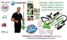 ممسحة البخار H2O MOP X5