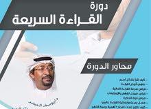 يقدم مركز الإرتقاء بذات دورة القراءة السريعة مع الدكتور يوسف الخضر