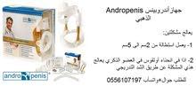 جهاز أندرو بينس الذهبي  AndroPenis Gold  الاسباني الاصلي 0556107197