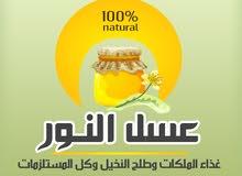 عسل نحل طبيعى100%(قطفة موالح)