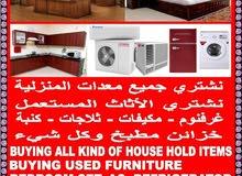 شراء أغراض منزلية ، غرفة نوم كبيرة ، غرفة نوم صغيرة ، طاولة طعام ، طقم كنبة ، مك