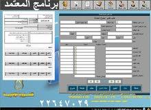 طباعة جميع النماذج الحكومية الكويتية الحديثة