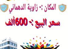 شقة ممتازة الدور التاني في منطقة زاوية الدهماني جهة عمارات الزادمة _ للبيع