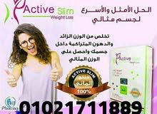 اكتيف سليم Active slim