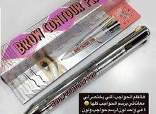 لعشاق التميز والاناقة قلم حواجب  سهولة الاستخدام وروعة الاداء