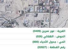 الارض للبيع الغور الجوفة مساحة 1127 متر مربع اطلالة خلابه